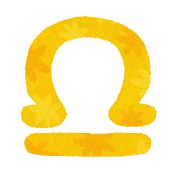 天秤のシンボルマーク